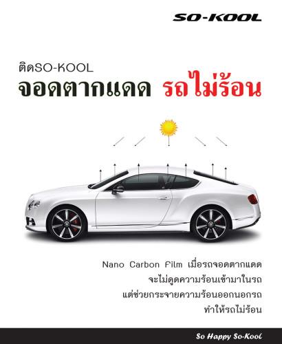 SO-KOOL Nano Carbon2